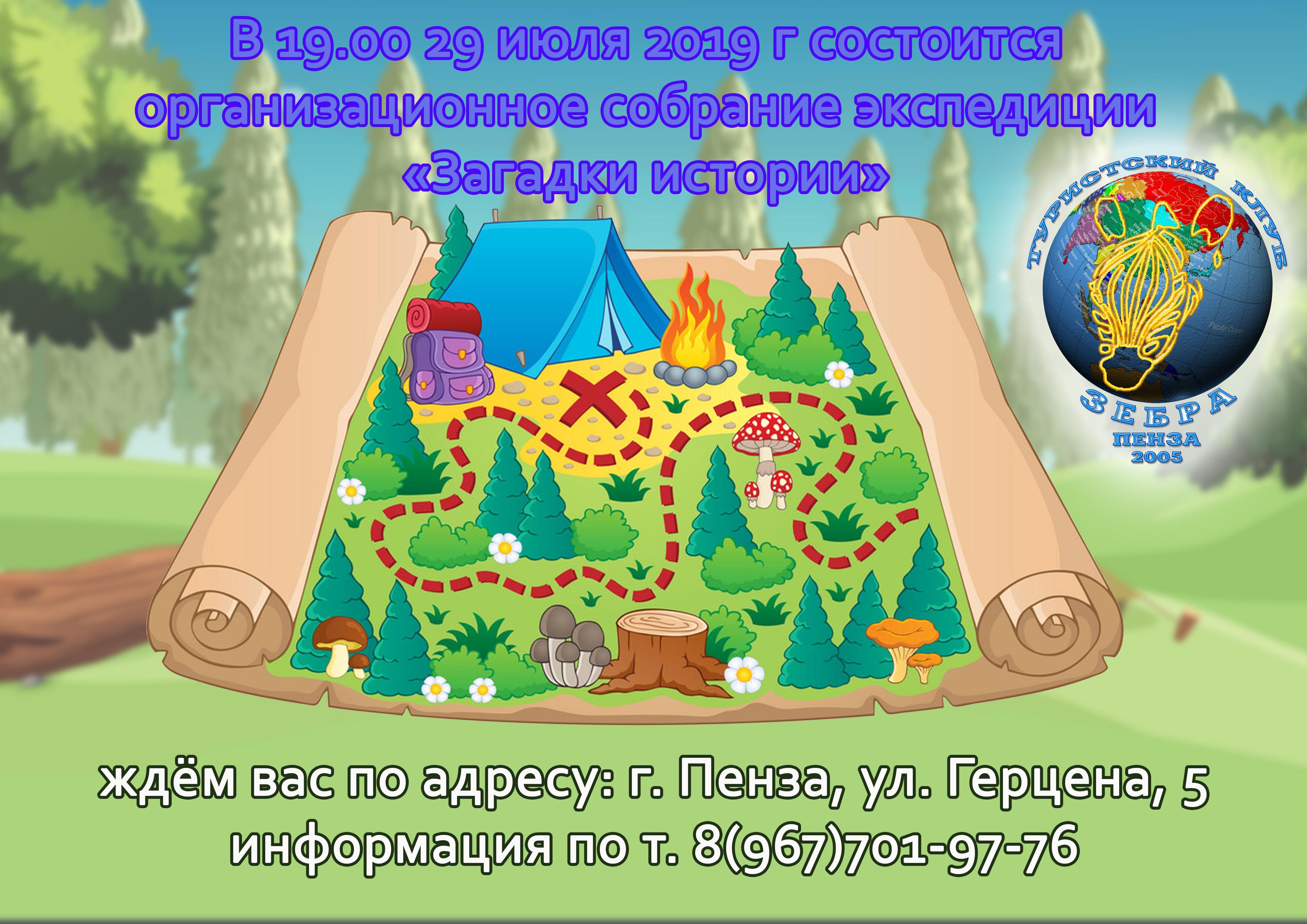 Объявлени об оргсобрании экспедиции-2019