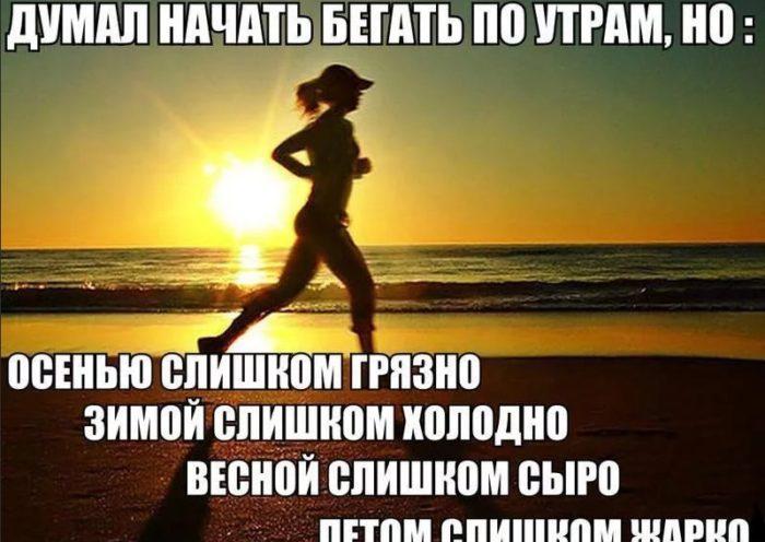 Почему не хочется бегать