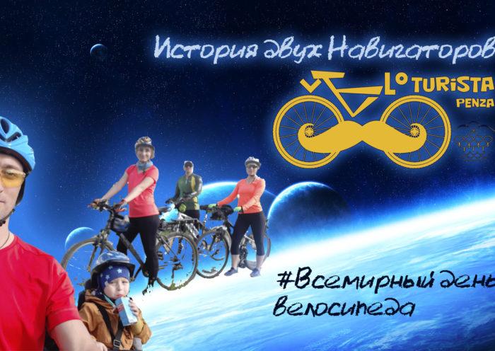 Всемирный день велосипедиста