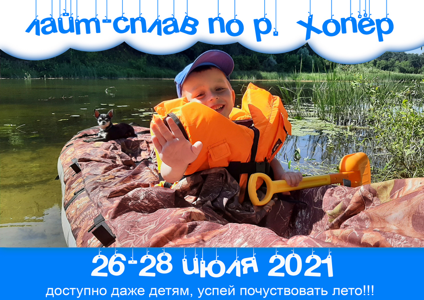 Лайт-сплав по Хопру v_2021